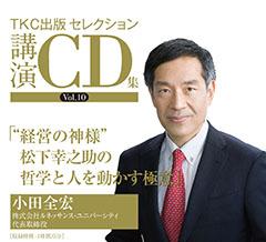 小田全宏講演CD 「松下幸之助の哲学と人を動かす極意」