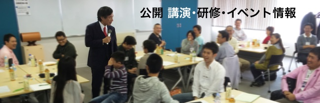 公開講演・研修・イベント情報