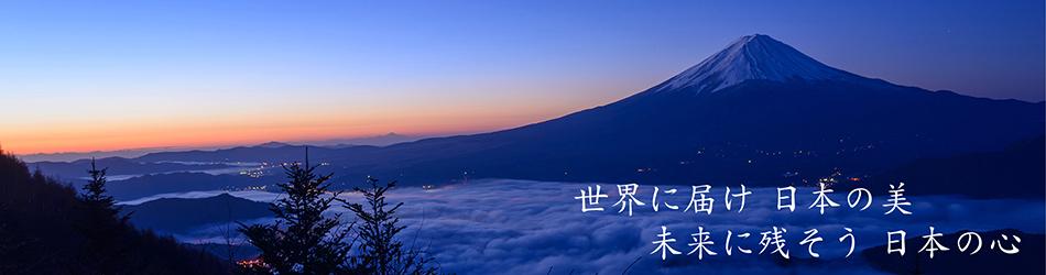 世界に届け日本の美未来に残そう日本の心