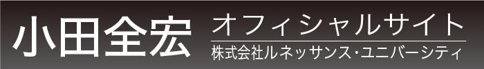 小田全宏オフィシャルサイト