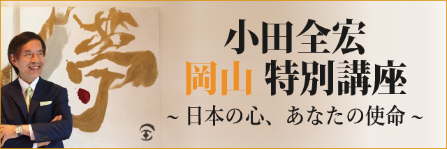 小田全宏特別講座 in 岡山