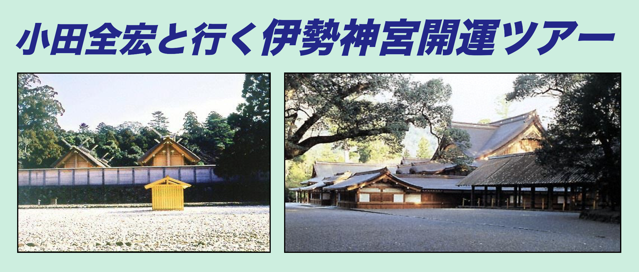 小田全宏と行く伊勢神宮開運ツアー2018年1月