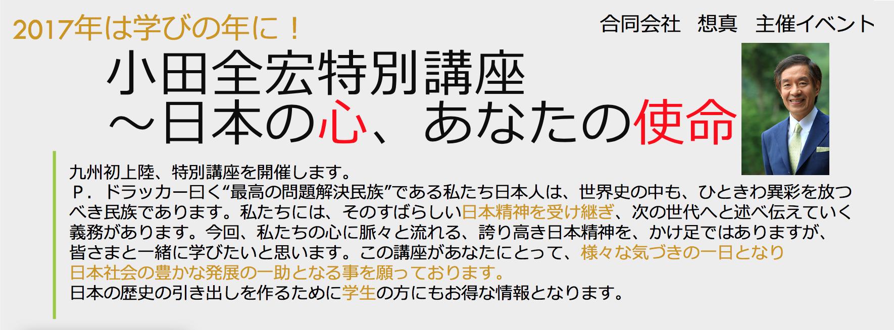 小田全宏 特別講座「日本の心、あなたの使命」in 福岡