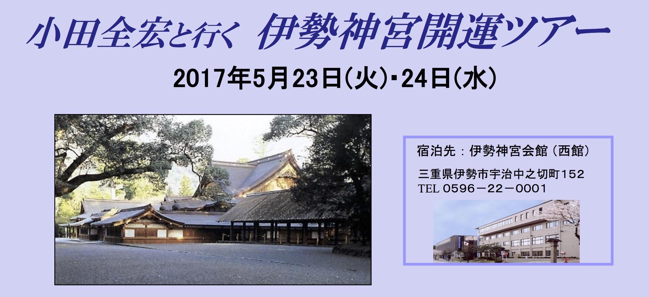 【満員御礼】小田全宏と行く伊勢神宮開運ツアー2017年5月
