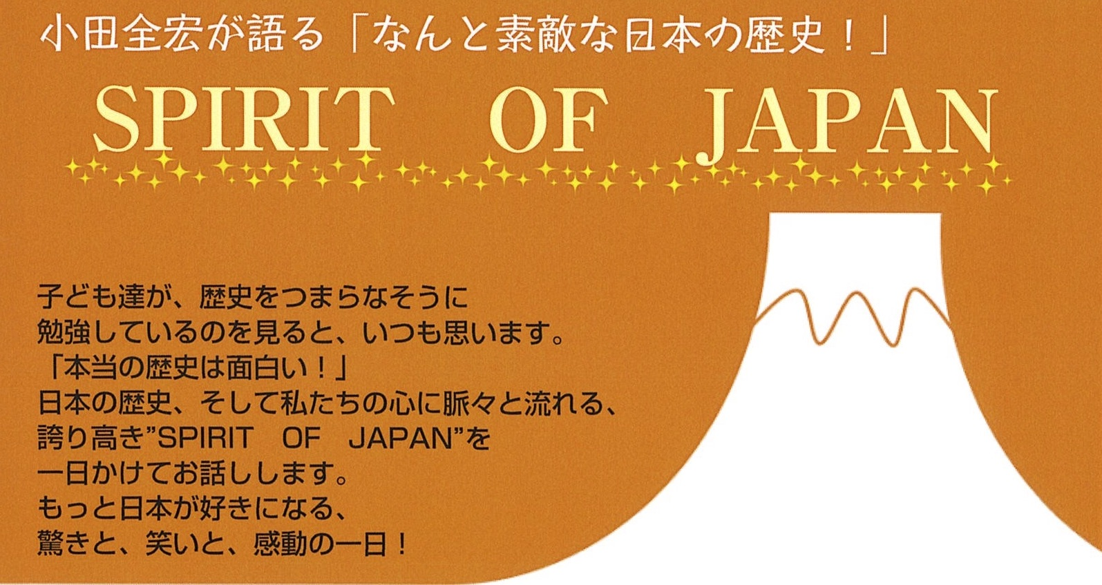 SPIRIT OF JAPAN in 米原