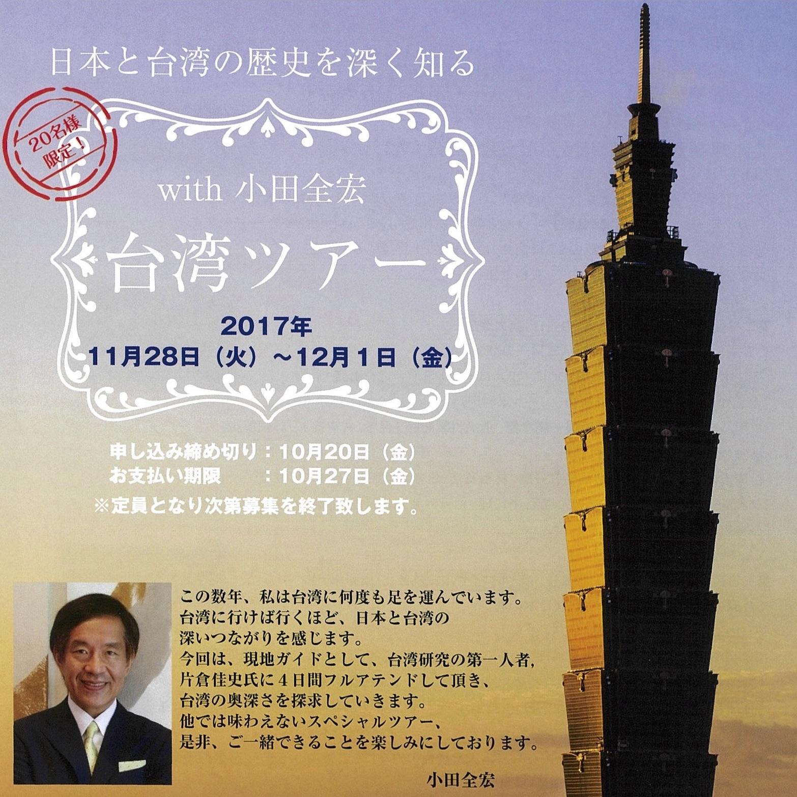 台湾ツアー with 小田全宏