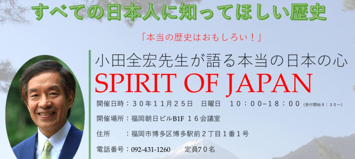 SPRIT OF JAPAN 福岡