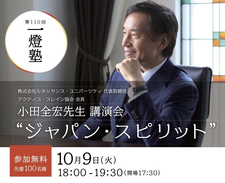 """小田全宏講演会""""ジャパン・スピリット"""""""