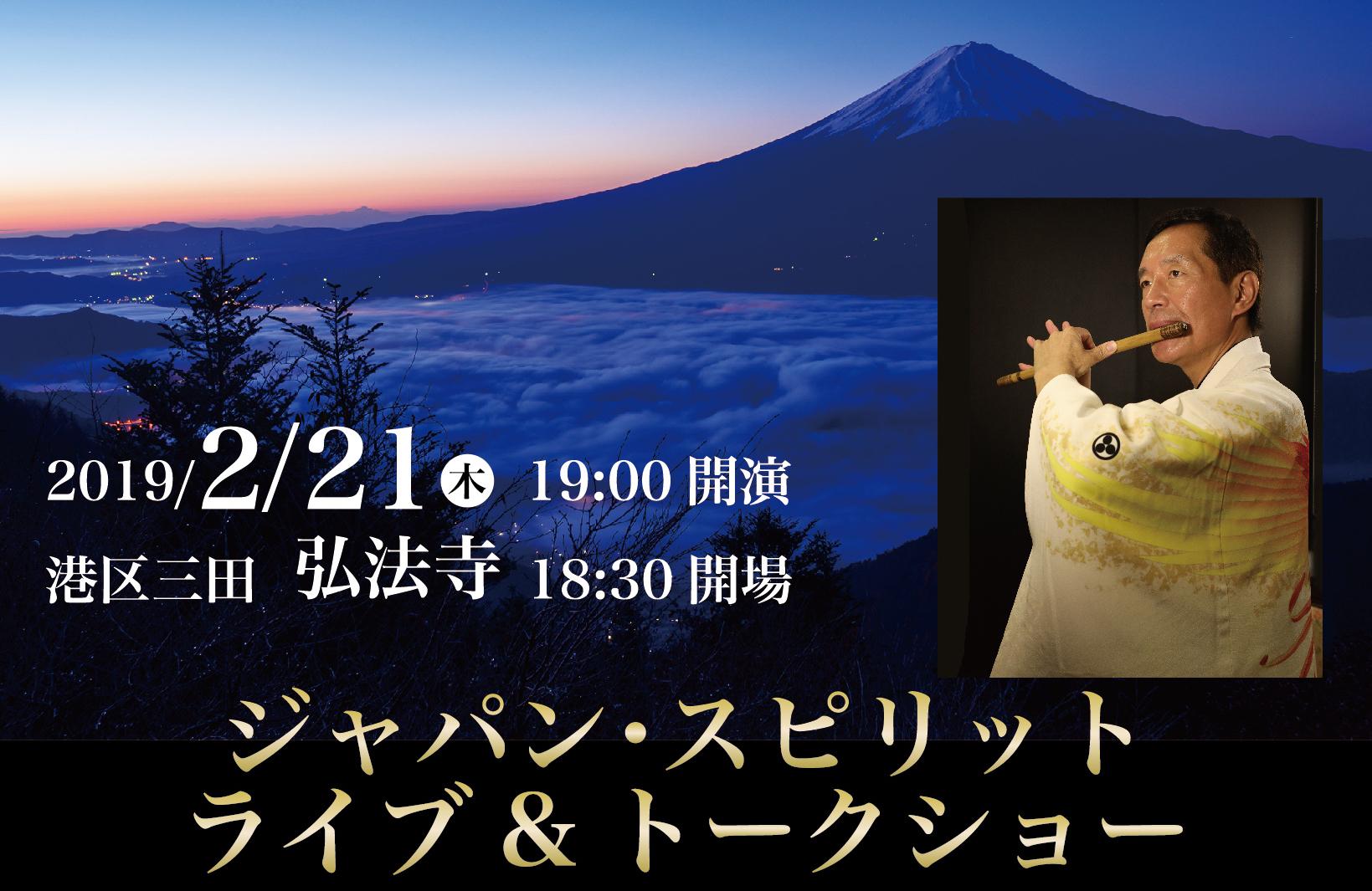 ジャパン・スピリット・ライブ&トークショー