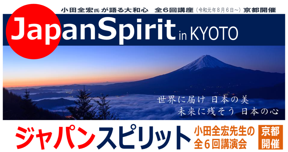 JapanSpirit in KYOTO (全六回講演会)