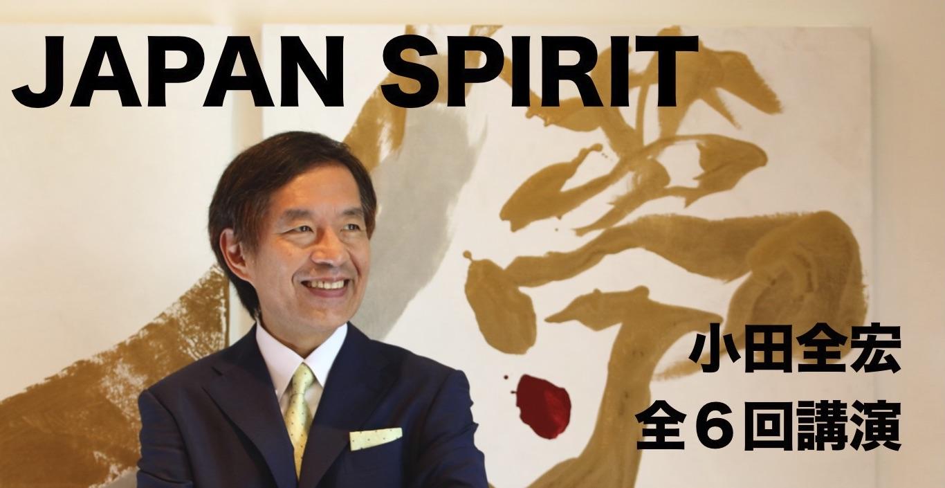 小田全宏講演 JAPAN SPIRIT 第1回