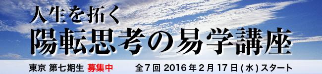 人生を拓く陽転思考の易学講座(東京・第七期)