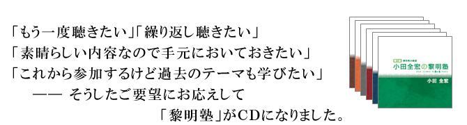 小田全宏のCD版「黎明塾」