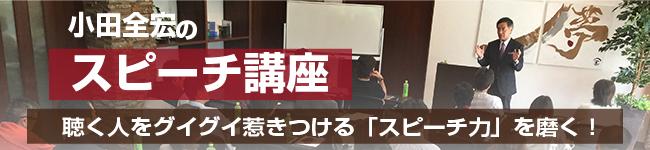 スピーチ講座 合宿 in 河口湖(第4期) 2015年12月