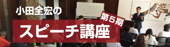 スピーチ講座 合宿 in 河口湖(第5期) 2016年2月