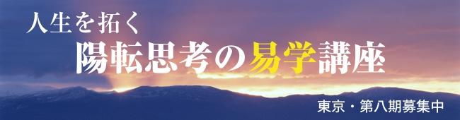 人生を拓く陽転思考の易学講座(東京・第八期)