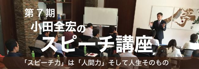 ★満員御礼★スピーチ講座 合宿 in 河口湖(第7期) 2016年9月