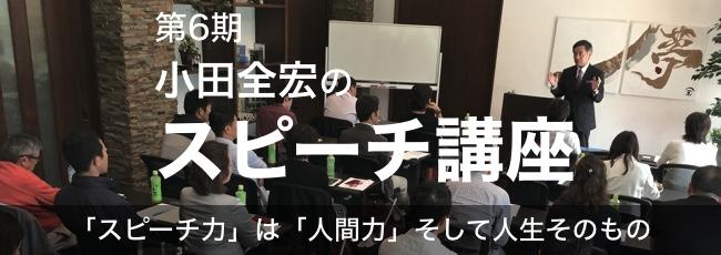 ★満員御礼★スピーチ講座 合宿 in 河口湖(第6期) 2016年7月