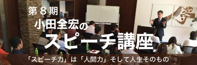 スピーチ講座 合宿 in 河口湖(第8期) 2016年10月