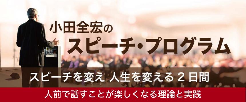スピーチ・プログラム in 大阪