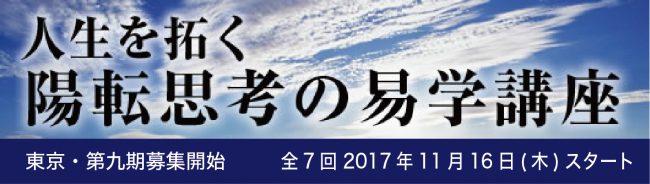 人生を拓く陽転思考の易学講座(東京・第九期)