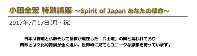 小田全宏 特別講座 ~Spirit of Japan あなたの使命~ in 名古屋