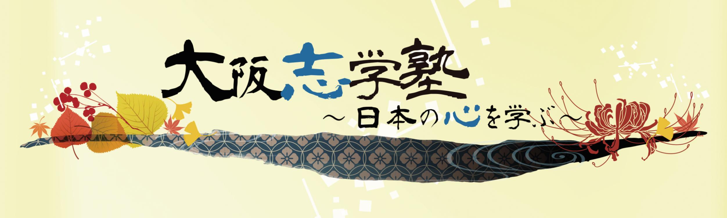 大阪志学塾