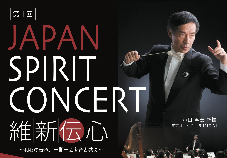 【完売御礼】JAPAN SPIRIT CONCERT 維新伝心