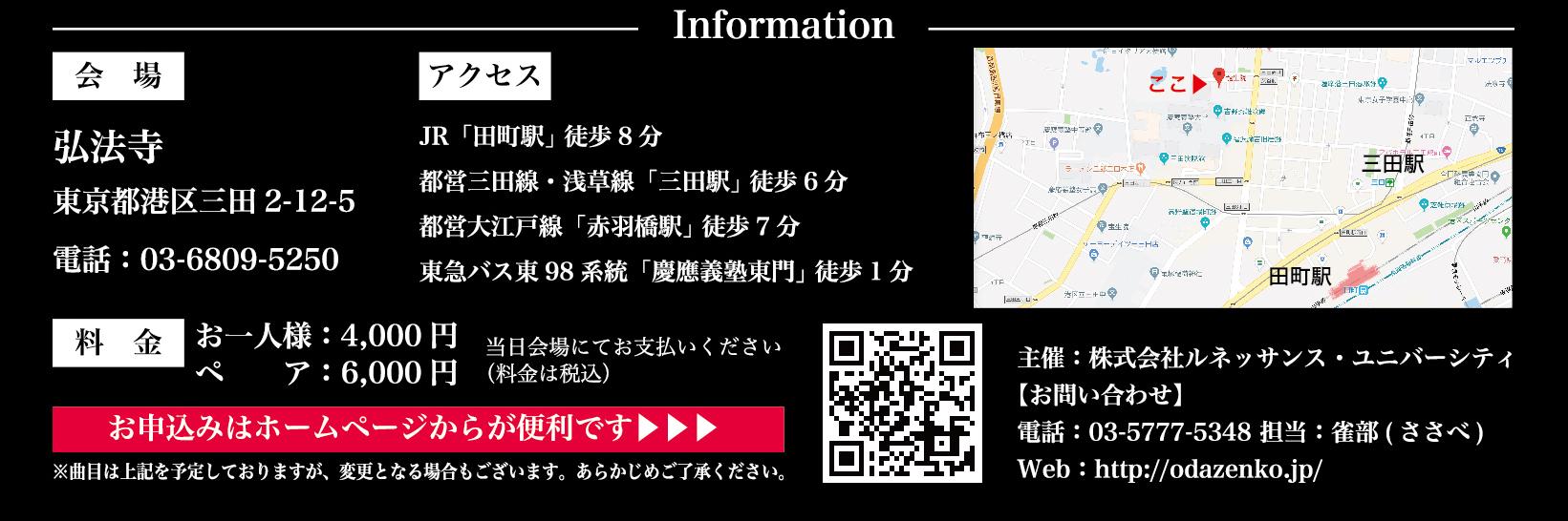 【中止のお知らせ】ジャパン・スピリット・ライブ&トークショー
