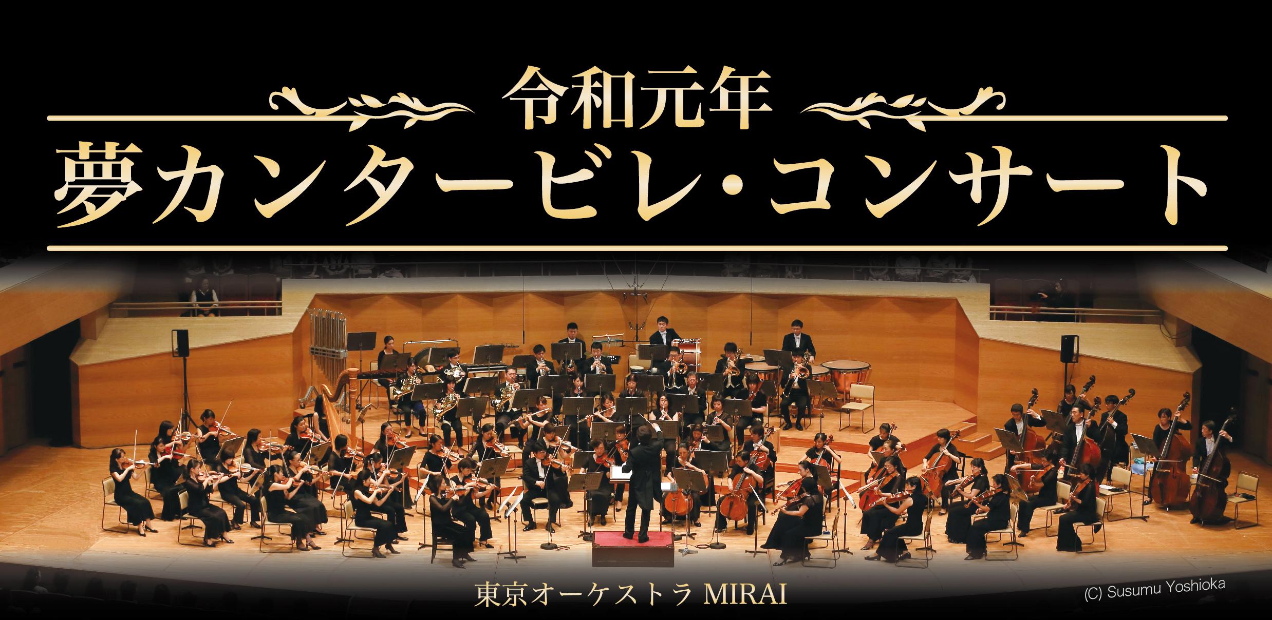 令和元年 夢カンタービレ・コンサート【 満席御礼】
