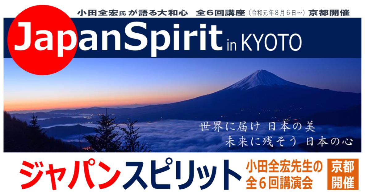 ジャパンスピリット京都第四回11月12日開催