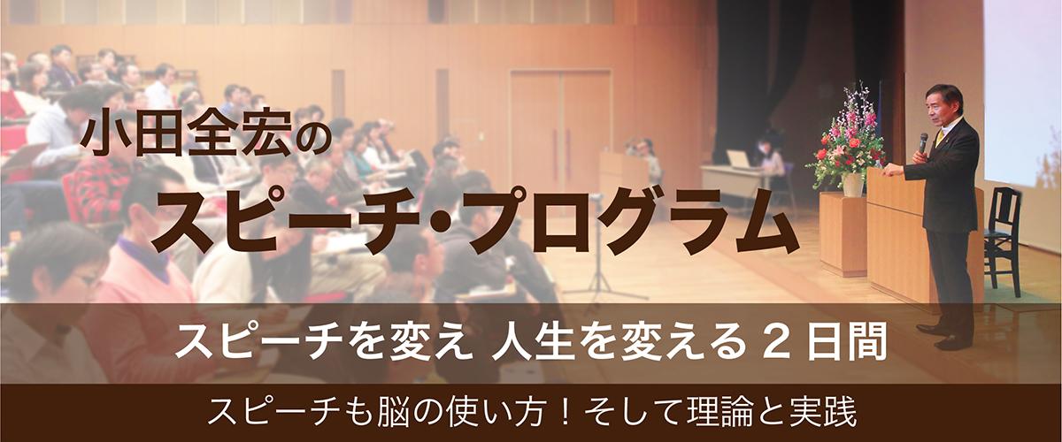 小田全宏のスピーチ・プログラム