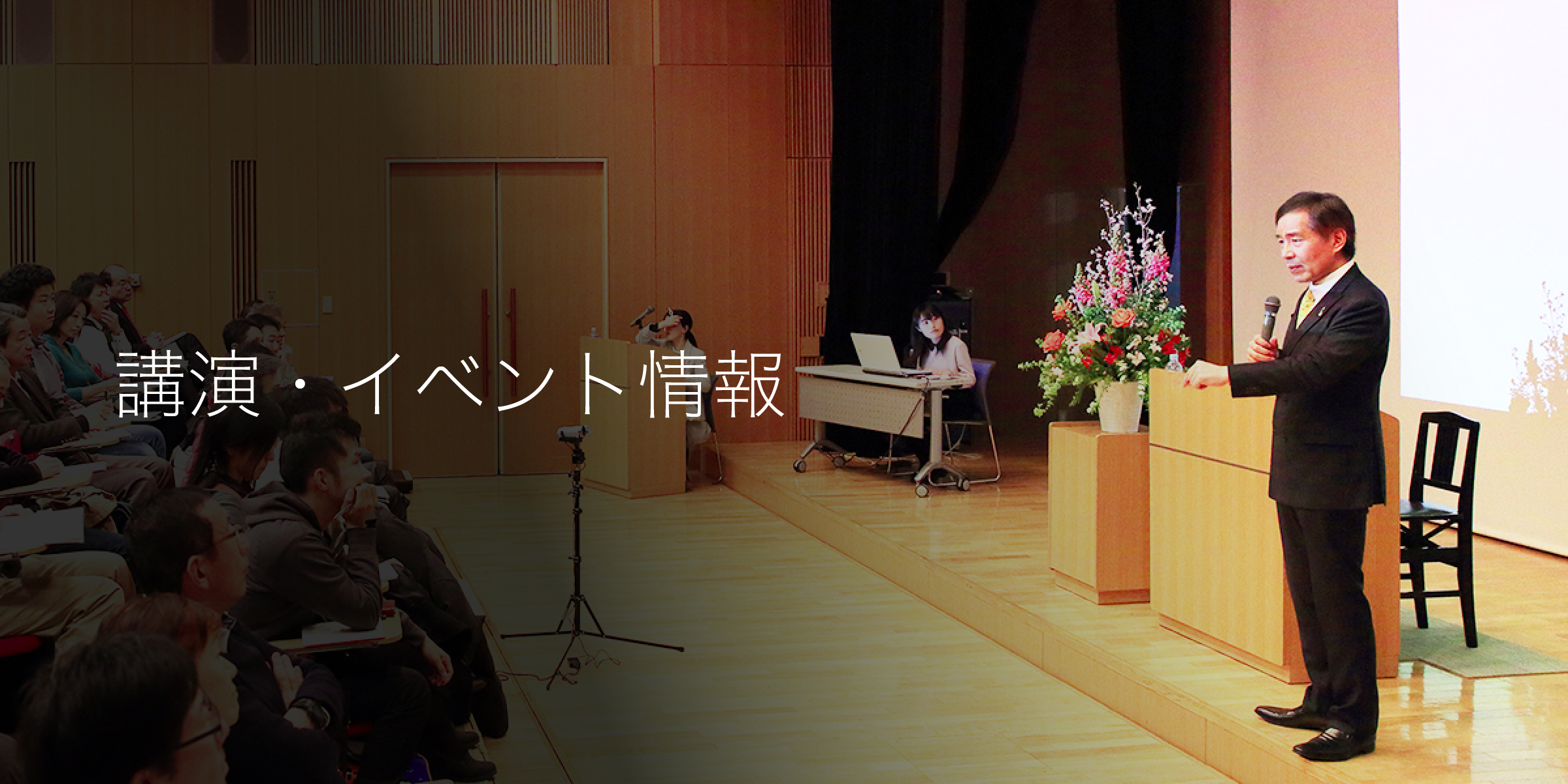 小田全宏イベント講演情報