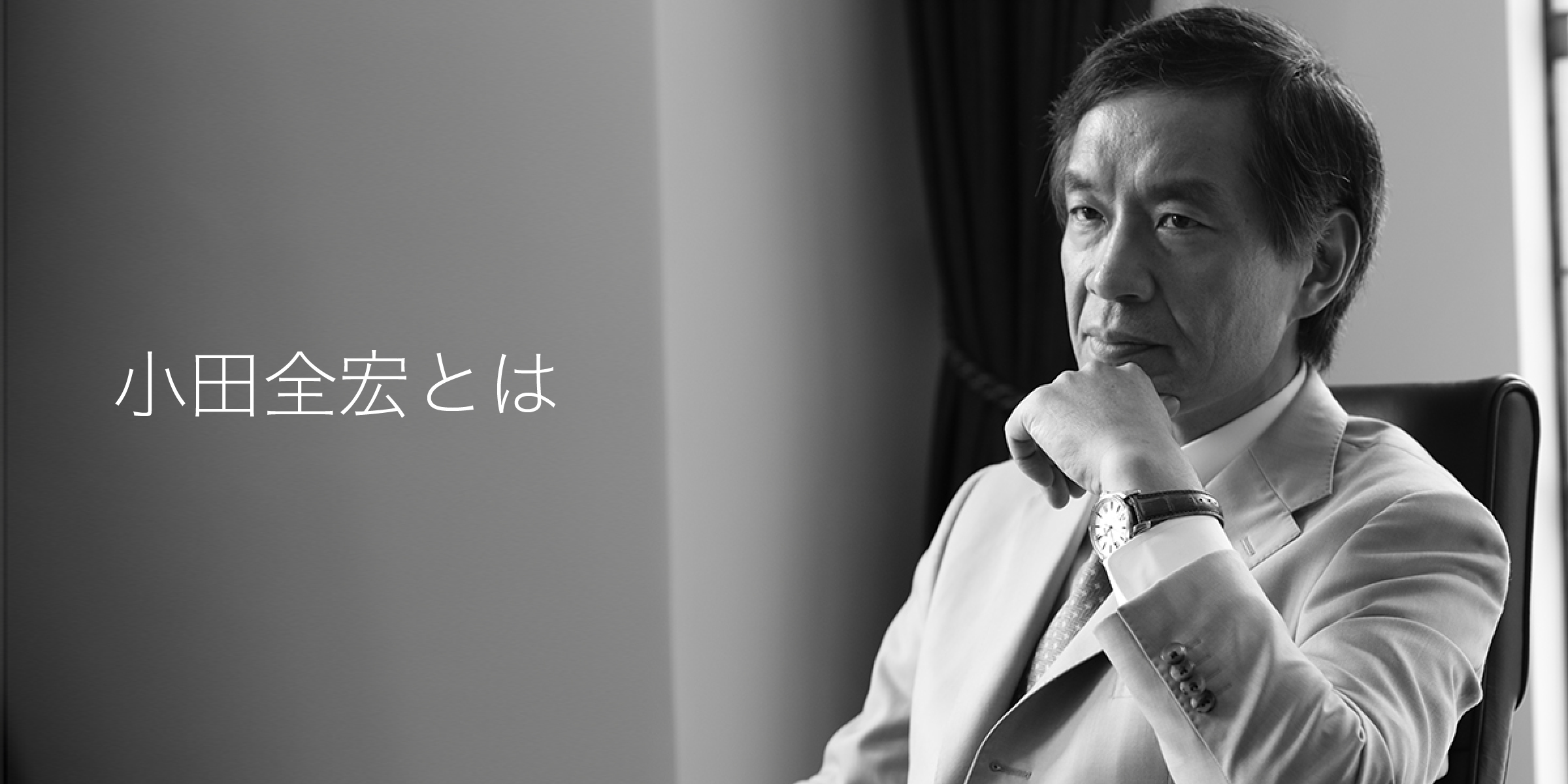 小田全宏とは