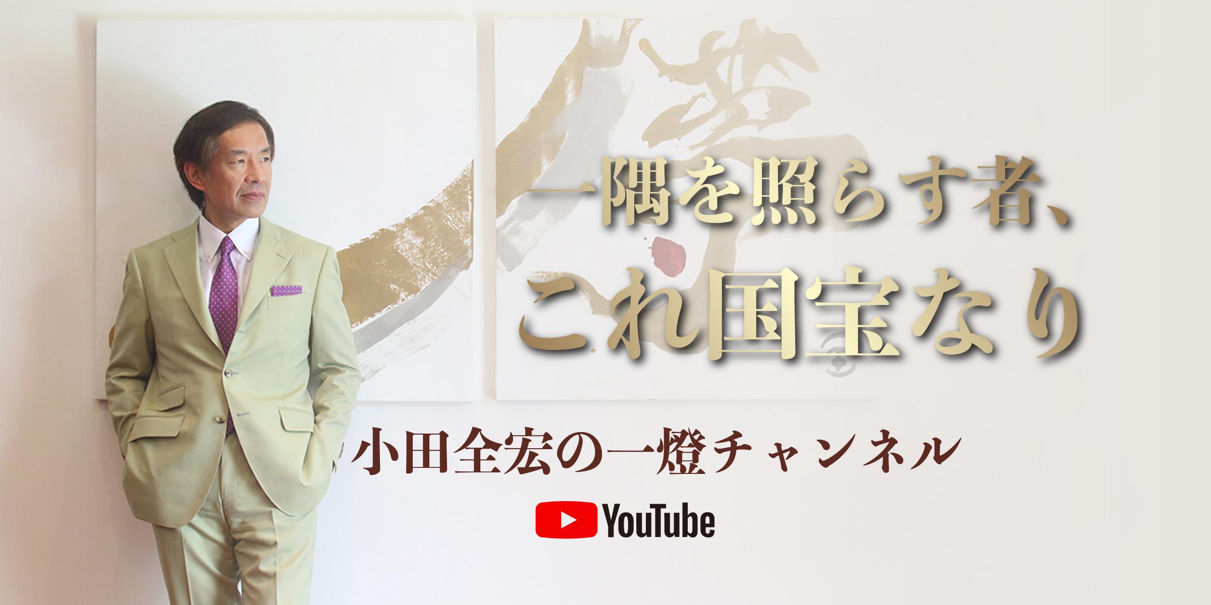 小田全宏の一燈チャンネル